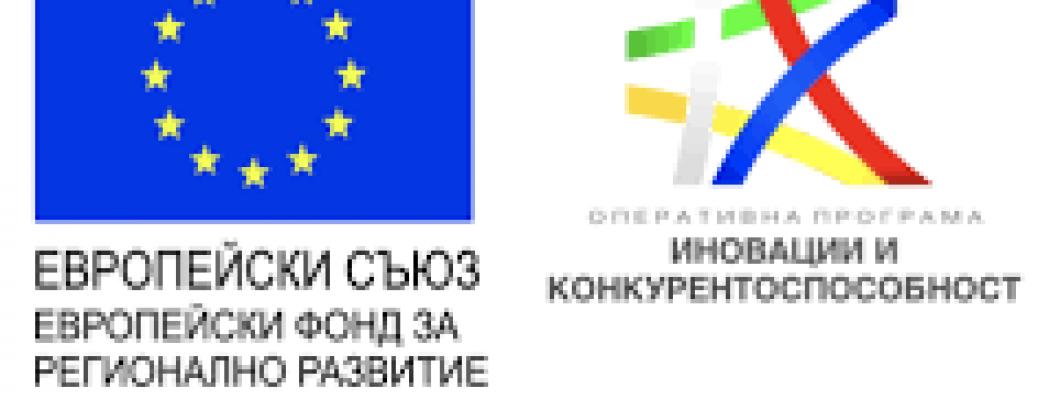 Супербо ЕООД Бенефициент по програма на ЕС
